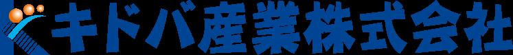 キドバ産業株式会社